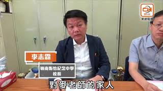Publication Date: 2018-07-01 | Video Title: 好老師九龍灣車禍離世 校長:全校師生感悲痛