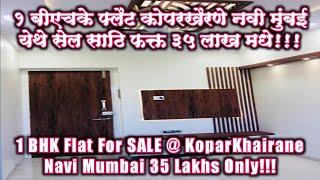 १ बीएचके फ्लॅट #कोपरखैरणे #नवीमुंबई ३५ लाख मध्ये 1BHK FLAT $KOPARKHAIRANE #NAVIMUMBAI 35 LAKHS