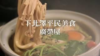 《愛玩妞在吉祥寺》下北澤美食「廣榮屋」