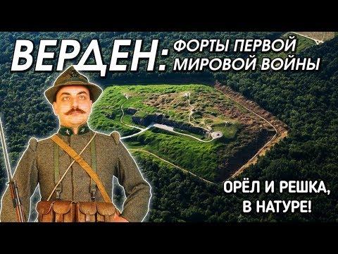 ФОРТ ВО / ФОРТ ДУОМОН / МУЗЕЙ БИТВЫ ПРИ ВЕРДЕНЕ