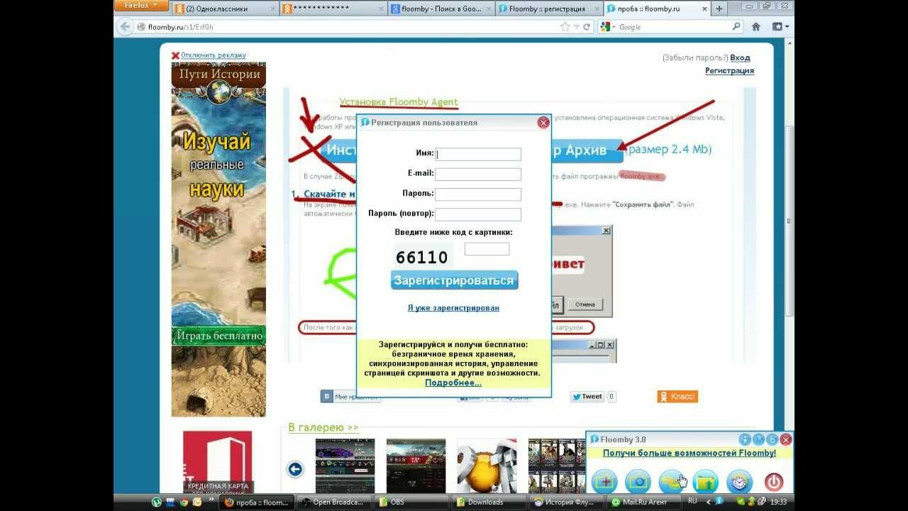 Программа для скриншотов - Floomby. - YouTube