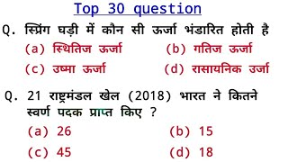 Gk in hindi | 30 important question | gk quiz in hindi for Railway, RPF, SI, SSC, GD, UP Police, mts