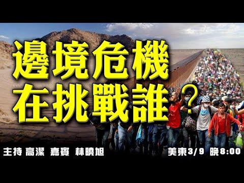 边境危机在挑战谁? 嘉宾:林晓旭 主持:高洁【希望之声TV】(2021/03/09)