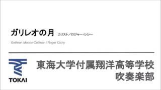 Galilean Moons-Callisto- / Roger Cichy 東海大学付属翔洋高等学校 吹...