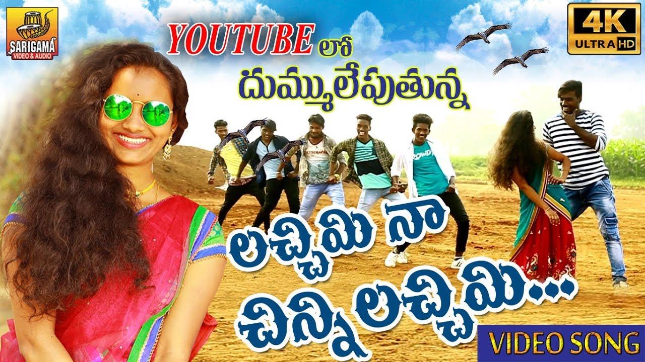 Download Lachimi Naa Chinni Lachimi Dj Video Song | 2021 Most Popular Folk Video Dj Song | Folk Songs