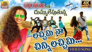 Lachimi Naa Chinni Lachimi Dj Video Song | 2020 Most Popular Folk Video Dj Song | Folk Songs