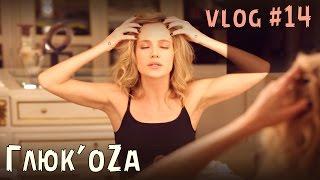 Глюк'oZa: Beauty Vlog #14 (гимнастика для лица)(Пятничный #gluvlog готов и ждет вас на моем канале в YouTube - в поиске достаточно вбить GlukozaTV. Тема сегодняшнего..., 2015-11-20T07:00:13.000Z)