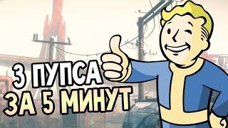 Fallout 4 Прохождение На Русском 3 ПУПСА ЗА 5 МИНУТ