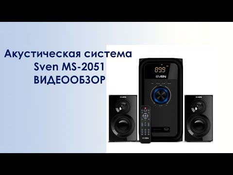 Акустическая система Sven MS-2051 - видео обзор