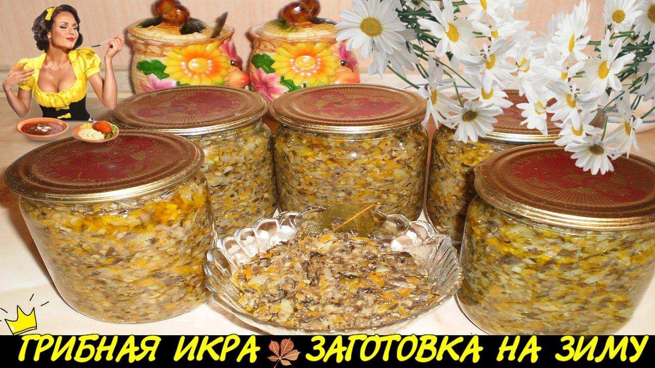 заготовки из опят на зиму рецепты икра