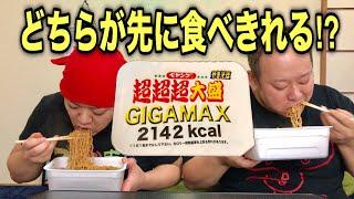 【対決】ペヤング超超超大盛GIGAMAXどちらが先に食べきれる⁉︎