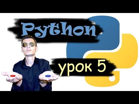 Основы Python. Урок 5 - случайные числа, конструкции If, Else, Elif