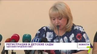 Как попасть ребенку в детский сад в Одессе?(Еще 750. Именно столько дополнительных мест в детских дошкольных учреждениях появится в Одессе до сентября...., 2015-07-03T12:03:11.000Z)
