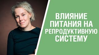 Евгения Патракеева: Питание и Женское Здоровье. Репродуктивное здоровье женщины | Врач-эндокринолог.