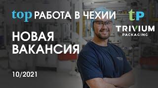 TopРАБОТА В ЧЕХИИ. ЗАВОД TR V UM PACKAG NG Skřivany - CZ