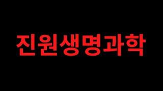 [대응전략]▶ 진원생명과학(011000)