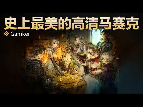 【Gamker】史上最美高清馬賽克——《八方旅人》鑒賞【就知道玩遊戲30】