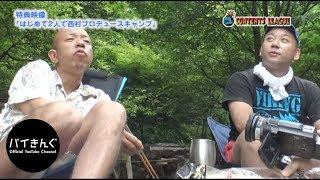 """コントの王様""""バイきんぐ"""" ライブDVD第6弾!! 2017年7月14日、きゅりあん..."""