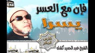 الشيخ عبد الحميد كشك / فإن مع العسر يسرا