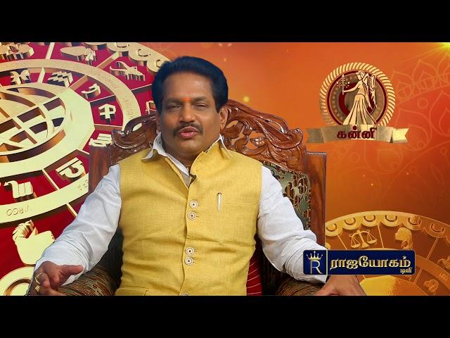 09:06:2018 - Dhina Palan : கன்னி ராசிக்கான பலன் , நல்ல நேரமும் பரிகாரமும் | தினப்பலன் | Rajayogam