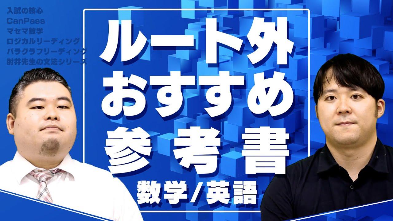 【数学/英語】ルート外だけどおすすめの参考書を紹介!