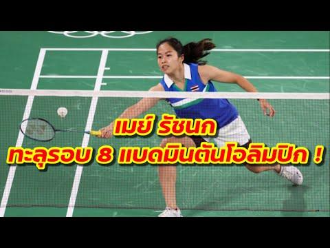 เมย์ รัชนก ทะลุรอบ 8 แบดมินตันประเภทหญิงเดี่ยว โอลิมปิกเกมส์ 2020