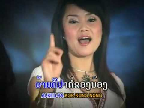 Ting noy- ມັກປາຄໍ່ໃໝ່ຍໆ