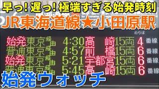 始発ウォッチ★JR小田原駅 始発時刻が上下線で1時間半も異なる駅!? 東海道線 サンライズなど