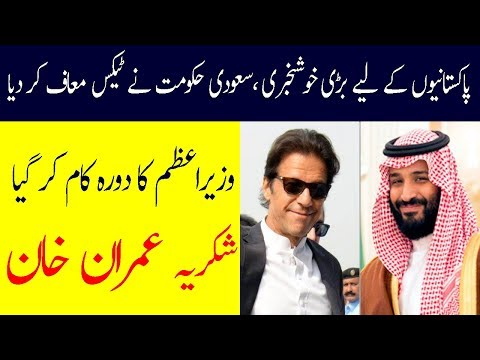 Saudi Arabia agreed to end Umrah tax on Pakistanis | Good News For Expatriates