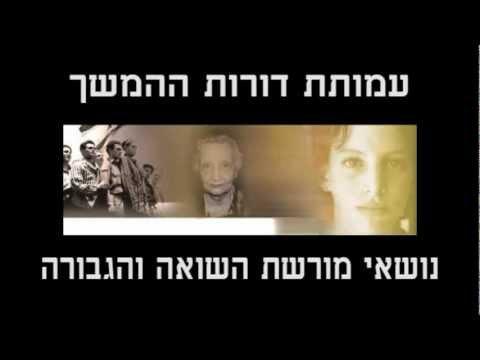 הנצחת השואה