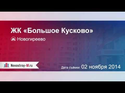 ЖК «Большое Кусково»