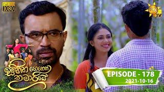 Sihina Genena Kumariye | Episode 178 | 2021-10-16 Thumbnail