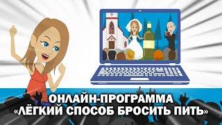 Онлайн программа Легкий способ бросить пить по методу Аллена Карра Online program