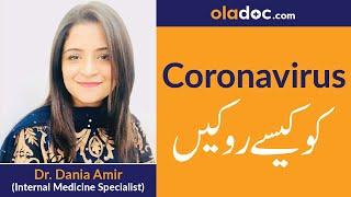 Coronavirus Symptoms & Prevention In Urdu/Hindi | COVID-19 Recovery|Corona Se Bachao | Top Physician