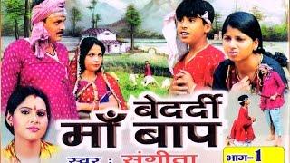 Bedardi Maa Bap Vol 1 || बेदर्दी माँ बाप भाग 1|| Sangeeta || Hindi Kissa Kahani Lok Katha