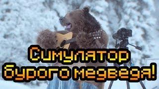 Обзор Bear Attack [Симулятор бурого медведя!]