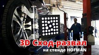 3D сход-развал на стенде Hofman в техцентре Авто-Драйв