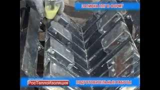 Заливка ППУ в форму при помощи оборудования ПГМ. Оборудование для производства.(, 2014-06-27T08:00:19.000Z)