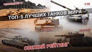ТОП-5 лучших танков мира. Танки - свежий рейтинг. Самый лучший танк.