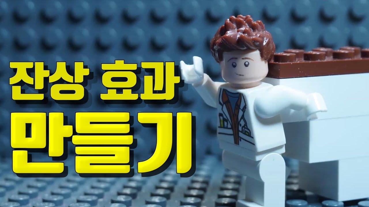 레고 브릭으로 잔상효과 만들기ㅣ 레고 스톱모션 강좌ㅣ레고 스톱모션 만드는 법