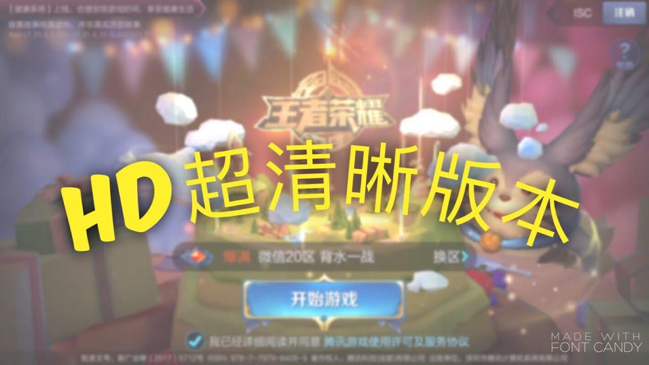HD 超清晰完整版!!!!王者荣耀2周年S9赛季梦奇主题曲-王者同行(全心出击)-陈牧耶_最终高清完整版