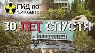 Чернобыль - Документальный Зарубежный Фильм! Чернобыль 30 лет спустя.