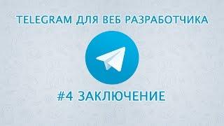 Telegram для веб разработчика. Заключение. Уроки веб разработки от ProDevZone