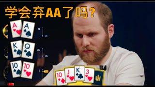 【必看】德州扑克【深析】 大神展示弃AA是件多么容易的事
