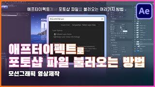 [TUTORIAL] 모션그래픽 애프터이펙트 포토샵 파일…