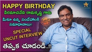 Veeramachaneni Ramakrishna Exclusive Interview | VRK Birthday Special | Gold Star Entertainment