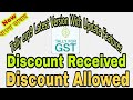 GST-PURCHASE & SALES DISCOUNT Entries With Tally latest version(BENGALI)
