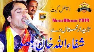 Gambar cover Tabedar   Singer Shafaullah Khan Baghoor    2019   pandi studio