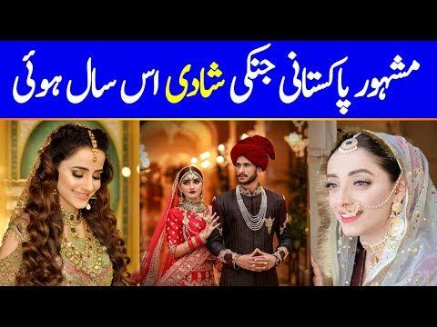 Pakistani Celebrities Who Got Married In 2019