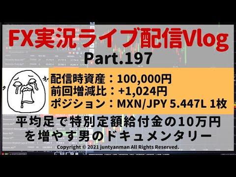 【FX実況ライブ配信Vlog】平均足で特別定額給付金の10万円を増やす男のドキュメンタリーPart.197